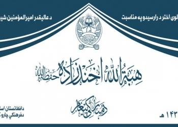 د طالبانو مشر اختریز پیغام